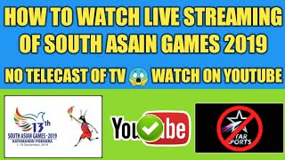 How To Watch Live Streaming Of South Asian Games 2019 😱 || Sports Academy ||
