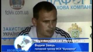 """Відеорепортаж про матч ФК """"Львів"""" - """"Буковина"""""""