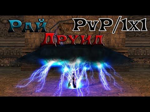 PvP за Рай друида в Кубе 1x1