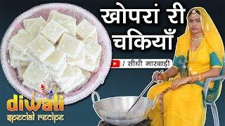 राजस्थानी नारियल की बर्फी - Deepawali 2019 - खोपरा री चक्की - Diwali Special Sweet - Sidhi Marwadi