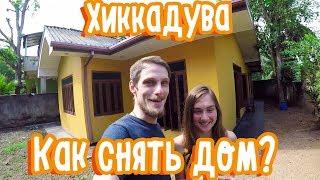 видео Хиккадува; Хиккадува Шри-Ланка; Отдых Шри-Ланка Хиккадува