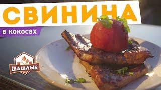 🥥 СВИНИНА В КОКОСАХ 🥥 Как приготовить маринад для шашлыка из свинины за 5 минут
