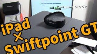 ビジネススタイルが変わる!iPadで使える!?神マウスSwiftpointGT