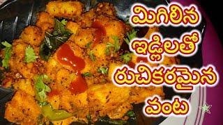 మిగిలిన ఇడ్లిలతో రుచికరమైన వంట | Fried Masala Idli Recipe in Telugu | Easy and Quick Tea Time Snack