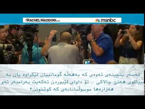 An American President Is   Kurdish Subtitle : وهزیرێکی ئهمریکا بهرگری له موسوڵمانان دهکات