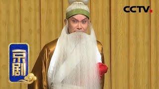 《中国京剧像音像集萃》 20191024 京剧《搜孤救孤》| CCTV戏曲