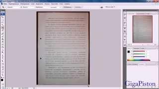 Как сканировать документ фотоаппаратом
