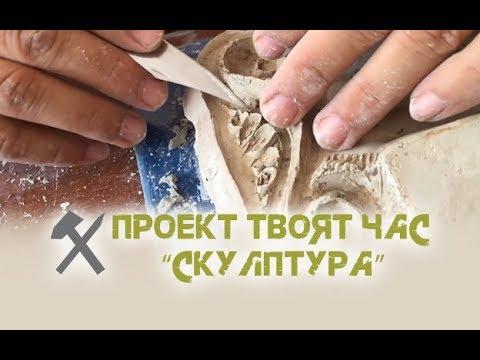 "Проект ""ТВОЯТ ЧАС"""