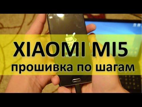 Как самому перепрошить Xiaomi MI5 быстро и просто