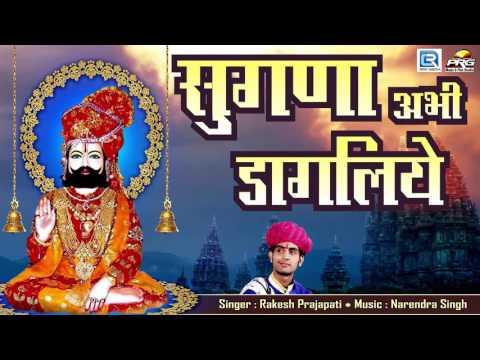 सुगणा अभी डागलिये - Ramdevji Sugna Bhajan | Sugna Ubhi Dagaliye | Rajasthani Bhajan | FULL Audio
