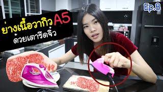ย่างเนื้อวากิว A5 ด้วยเตารีดจิ๋ว | MJ เข้าครัว Ep.8 | MJ Special