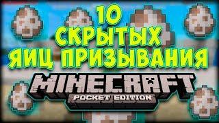 10 СКРЫТЫХ ЯИЦ ПРИЗЫВАНИЯ В MINECRAFT POCKET EDITION!!!