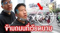 ตะลุย เวียดนาม ลองเดินข้ามถนนเกือบไม่รอด !!