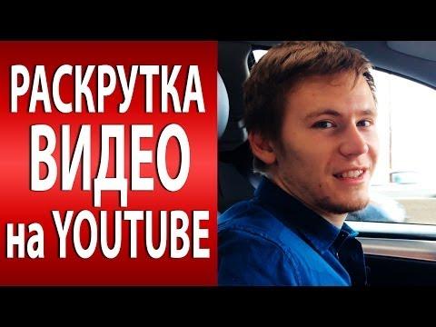 Раскрутка YouTube: действия по раскрутке YouTube видео сразу после загрузки [Продвижение на YouTube]
