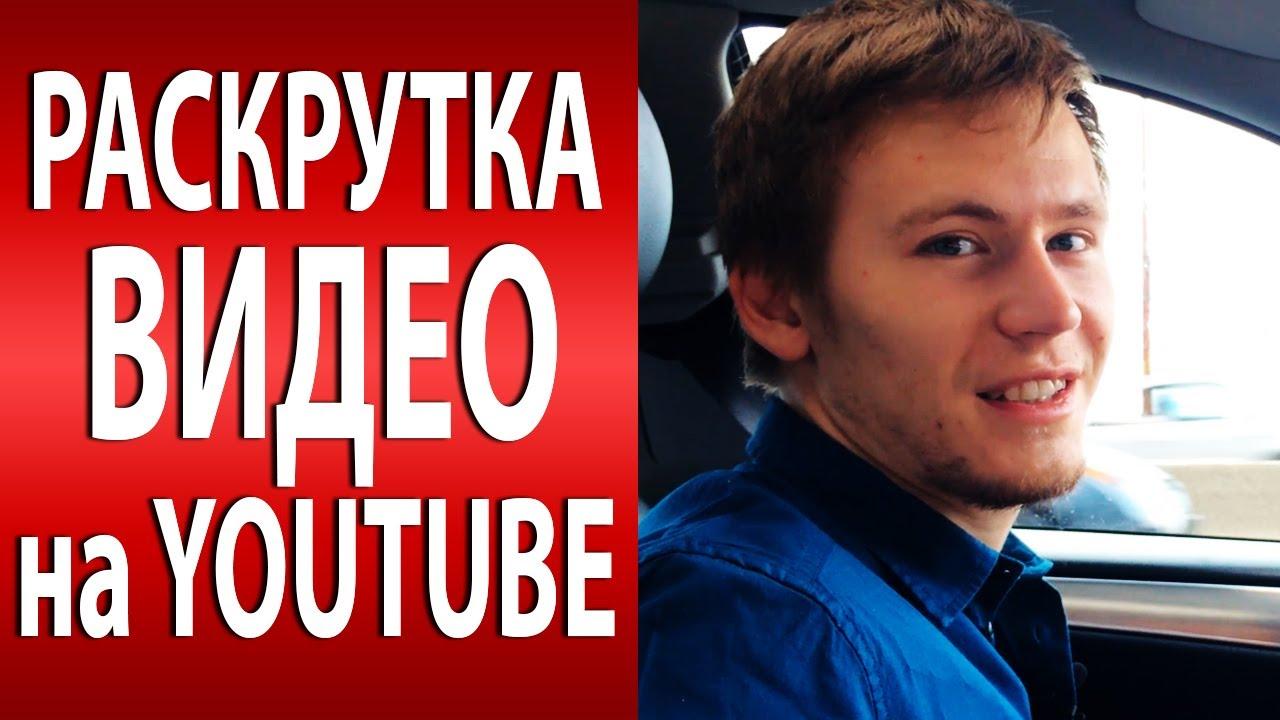 Продвижение на youtube раскрутка на youtube