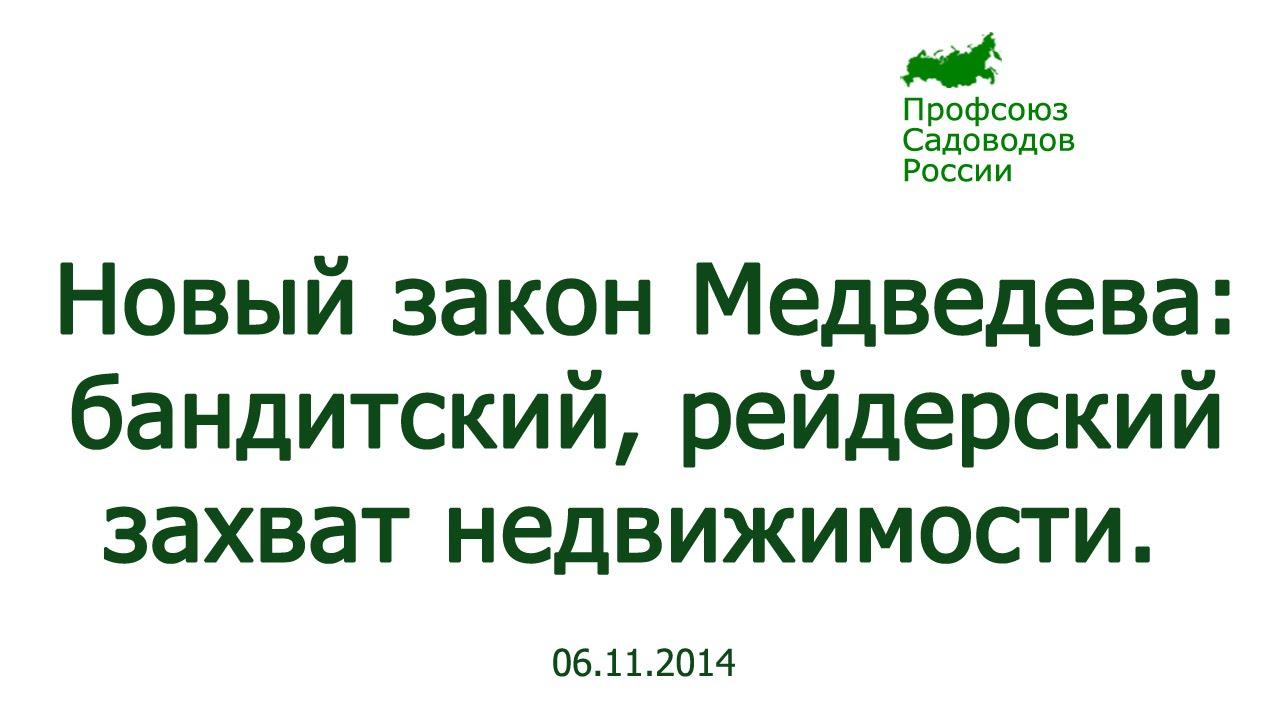 Новый закон Медведева: бандитский, рейдерский захват имущества Граждан Российской Федерации.