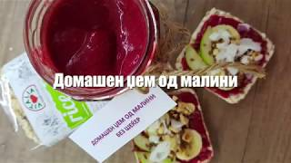 Vitalia healthy food - Домашен џем од малини (diet, vege)