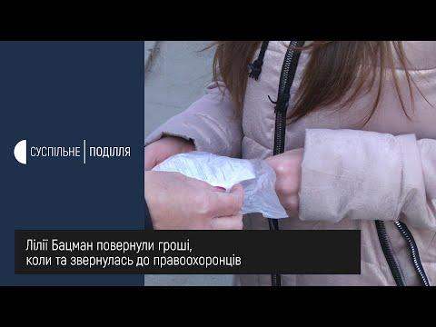 UA: ПОДІЛЛЯ: Бракований респіратор продали хмельничанці Лілі Бацман в аптеці обласного центру