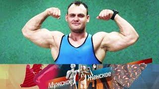 Убрать конкурента? Мужское / Женское. Выпуск от 21.01.2019