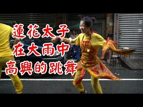 蓮花太子雨中高興得跳著舞