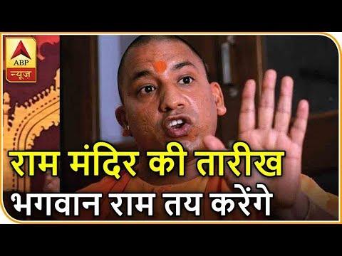शिखर समागम में बोले योगी आदित्यनाथ- राम मंदिर की तारीख भगवान राम तय करेंगे | ABP News Hindi