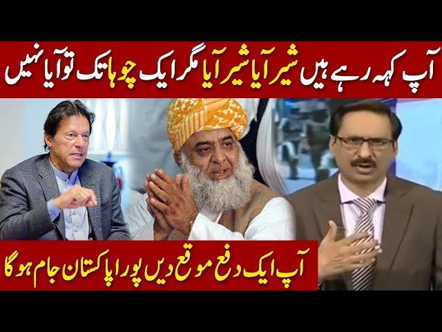 PMLN PTI Aur MMA Ki Zabardast Larai | Kal Tak With Javed Chaudhary | Express News