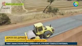Дороги без дураков: опыт Австралии - МИР24(Всего два дня понадобилось австралийским рабочим, чтобы реконструировать пятикилометровый участок автотр..., 2017-01-12T12:46:49.000Z)