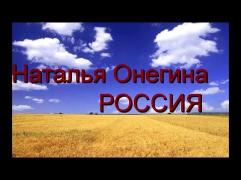 Наталья Онегина Россия (Natalya Onegina Russia)
