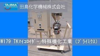 中古機械 買取 販売 田島化学機械株式会社 詳しくは弊社ホームページ、...