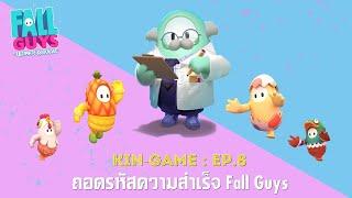 ถอดรหัสความสำเร็จเกมอินดี้ : Fall Guys Ultimate Knockout | กินเกม PODCAST EP.8