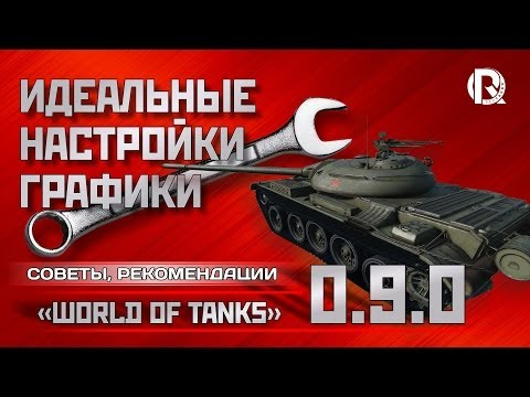 Настройка графики в World of Tanks 0.9.15 - 0.9.16 ...: www.funnydog.tv/video/nastroika-grafiki-v-world-of-tanks-0-9/cPt...