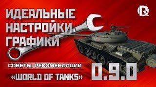 Идеальные настройки графики WoT / Максимум FPS в World of Tanks(, 2014-04-05T05:49:56.000Z)