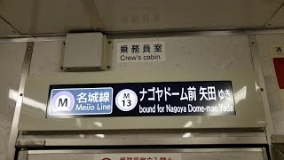 〈懐かしの旧車内放送〉 名城線2000形 2105編成(2105H)の旧車内放送(妙音通→ナゴヤドーム前矢田)