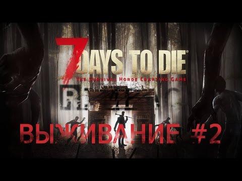 дней игра 7