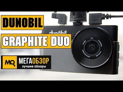 Dunobil Graphite Duo обзор видеорегистратора