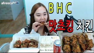 아프리카 tv bj 김하이 bhc치킨 맛초킹 오리엔탈 chicken oriental soy sauce bhc