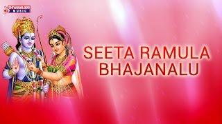 Seeta Ramula Bhajanalu - Devotioanal Album - Lord Rama Bhakthi Geethalu