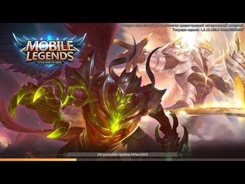 видео: АРГУС ИМБА? ПЕРВЫЙ ВЗГЛЯД.mobile legends.
