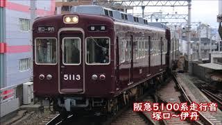 阪急5100系走行音 塚口~伊丹 5118F