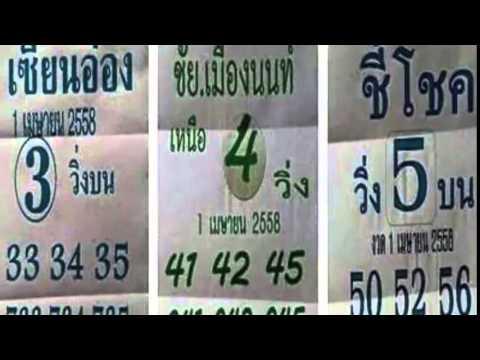 รวมหวยซอง อ.พิทักษ์,อ.สิงโต,เพชรนาคา,ชี้โชค 1/04/58