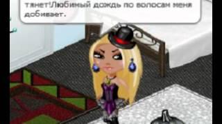 Аватария-Клип Песня:Бьянка-Любимый дождь)