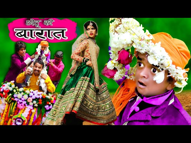 CHOTU ki BARAAT ???? ?? ????? | Khandesh Hindi Comedy