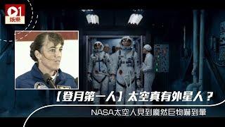 【登月第一人】太空真有外星人? NASA 太空人見到龐然巨物嚇到暈 │ 01娛樂