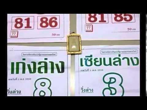เลขเด็ดงวดนี้ เซียนล่าง, เก่งล่าง,ราชาล่าง 1/04/58