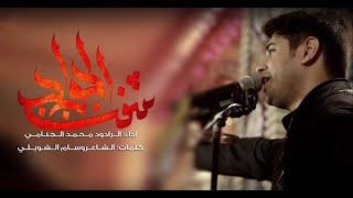 شفت الجواد l محمد الجنامي