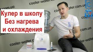 Обзор раздатчик для воды Model C / PD 02 L. Мини-Кулер для бутилированной воды в школу-Cooler-Water