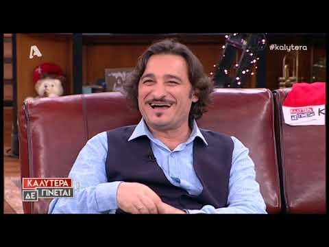 alterinfo.gr - Ο Βασίλης Χαραλαμπόπουλος στο «Καλύτερα δε γίνεται» με την Ναταλία Γερμανού