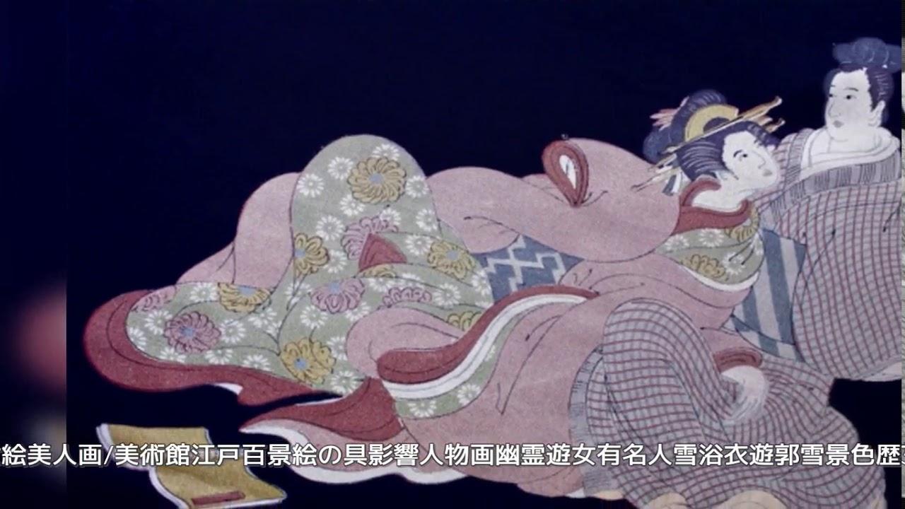 春画 枕 絵画 作品 15000枚 Dvd 浮世絵 美人画 美術館 江戸 百景絵の具