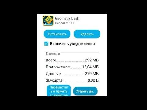Geometry Dash Как исправить ошибки Backup Failed + исчезают выложенные уровни + переустановка