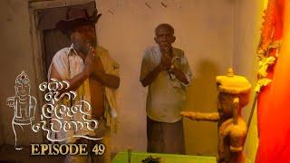 Kohollawe Dewathavi | Episode 49 - (2021-04-23) | ITN Thumbnail